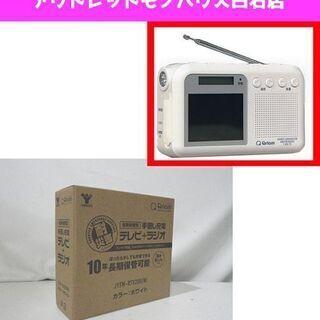 新品 YAMAZEN Qriom 手回し充電 テレビ+ラジオ J...