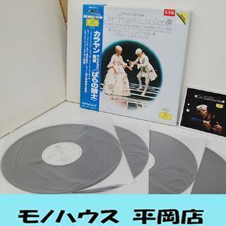 グラモフォンレコード 見本盤 カラヤン R.シュトラウス …