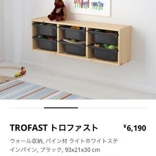 未使用品・IKEA【トロファスト】ウォール収納 6,190円のもの - 杉並区