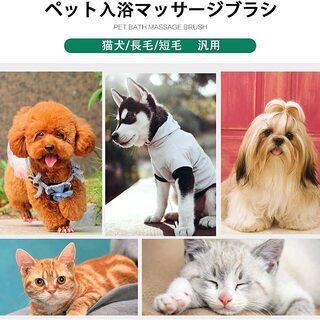 【新品・未使用】ペット用マッサージブラシ - 生活雑貨