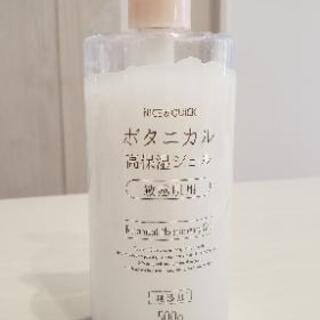 オールインワン化粧水