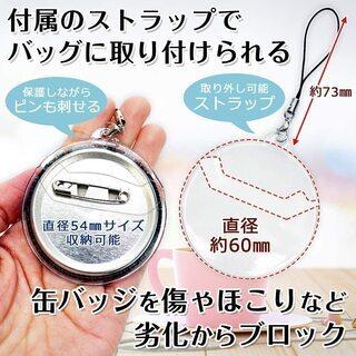 【新品・未使用】ストラップ付き缶バッジカバー5枚セット - 千代田区
