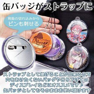 【新品・未使用】ストラップ付き缶バッジカバー5枚セット - 生活雑貨