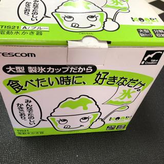 テスコム 電動氷かき器 新品⭐︎