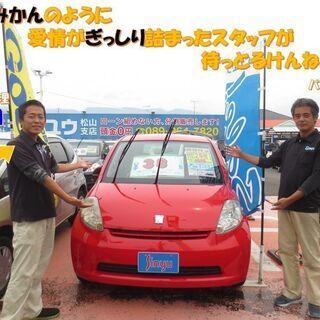 ☆お車の事なら、何でもお任せ下さい☆ - 東温市
