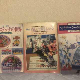 【ネット決済】クロスステッチ、刺しゅうの本