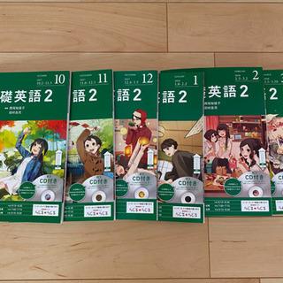 NHKテキスト 基礎英語2  CD付き