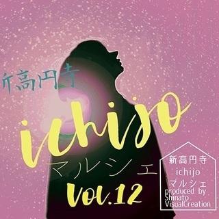 新高円寺ichijoマルシェvol.12 ヒトとわんこの健康&癒し開催