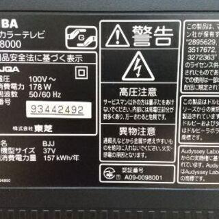 ジャンク、レグザ37+外付けHDD
