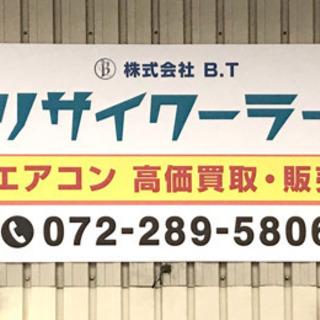 冷蔵庫、洗濯機、IHクッキングヒーター お売りください!