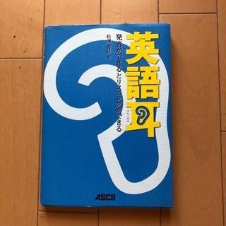 本 英語耳 CD付き