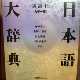 日本語大辞典 無料で譲ります
