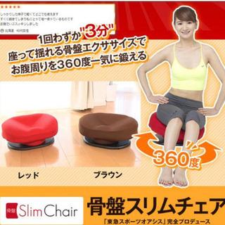 【ネット決済】骨盤スリムチェアAR1289