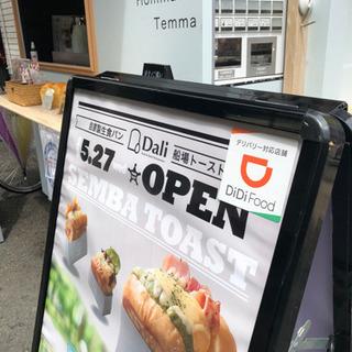 JR 天満駅前 大人気トーストサンド専門店