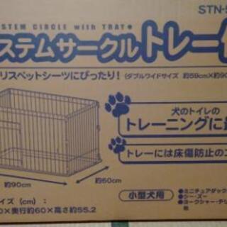 【差し上げます】小型犬&猫用サークル(トレー付)