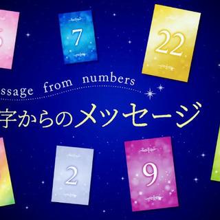 🌿あなたの運命数を占います🌿カバラ数秘術⭐️ ¥777(税込)