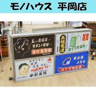希少 昭和レトロ 電飾 看板 美容院 電気屋 時計店 薬局 札幌...