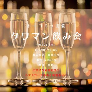 9/12(土)女性無料❣️一緒のみませんか☺️