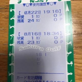 桜ゴルフ ボールカゴ(23カゴ=8700円分)