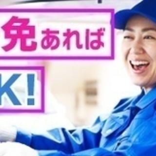 【ミドル・40代・50代活躍中】ドライバー/日勤専属コンビニルー...