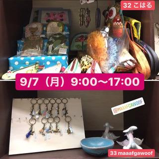 9/7(月)9:00〜17:00
