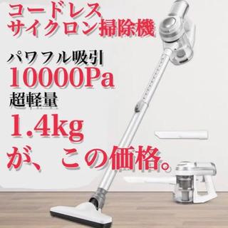 【新品】APOSEN H10  超軽量 サイクロン掃除機