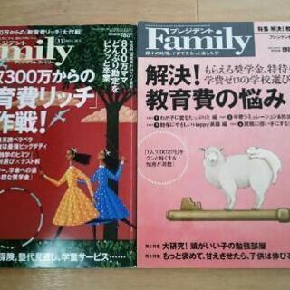 【教育費特集】プレジデントファミリー 2冊セット