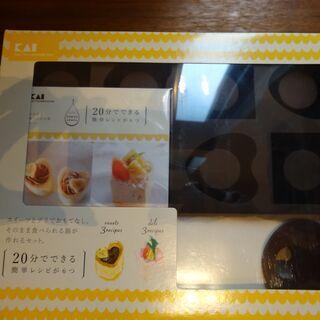 新品!シリコン製!スイーツとデリ☆そのまま食べられる器が作れるセット!