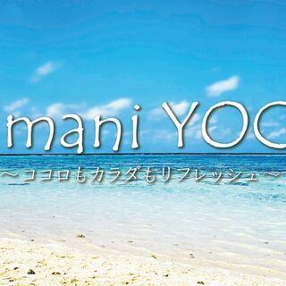9月:オンライン ヨガ AimaniYOGA (aimaniyo...