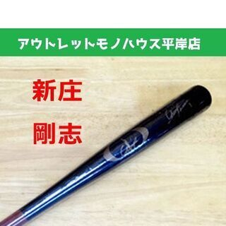 未開封 新庄剛志 北海道限定 ミニバット 長さ約58cm …