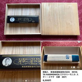 梱包用桐箱入 東海楽器製造株式会社 MIYATA HARMONI...