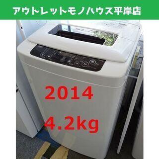 洗濯機 4.2kg 2014年製 ハイアール JW-K42H H...