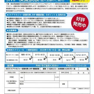 ケアマネジャー試験対策JMP模擬試験(自宅で受験できる在宅受験の...