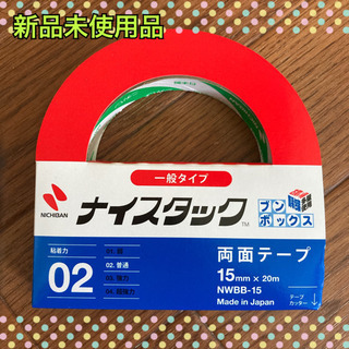 【新品未使用品】ニチバン 両面テープ(粘着力普通)