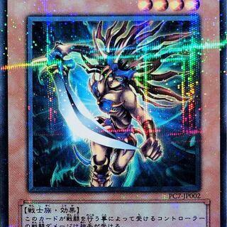 【遊戯王】アマゾネスの剣士 ノーマルパラレル PC7-JP002...