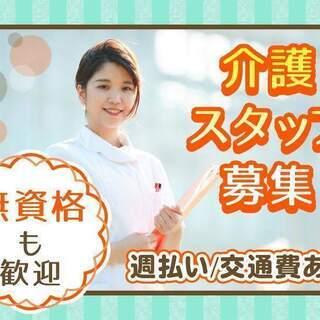 【10月オープン】介護士/看護師 登録スタッフ募集 -熊本県 玉名市ー