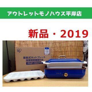 新品未使用 アイリスオーヤマ 着脱式ホットプレート 2019年製...
