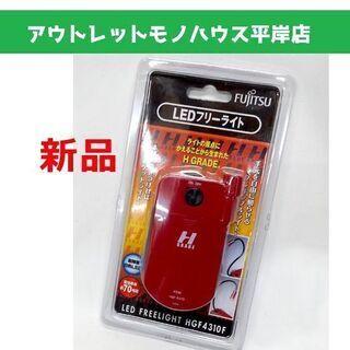 新品★FUJITSU 富士通 LED フリーライト HGF431...