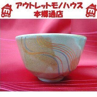 札幌【茶器⑧】京焼 平安 東峰造 流線文 直径12cm 茶碗 陶...