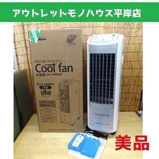 美品 S.Kジャパン 冷風扇 SKJ-WM30R 本体ホワ…