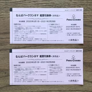 【ネット決済・配送可】★先着1名さまに★ なんばパークスシネマ ...