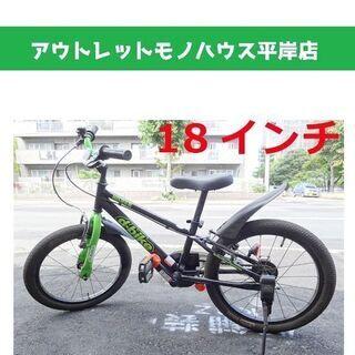 子供用自転車 18インチ ディーバイク マスター D-Bike ...