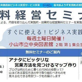 栃木よろず無料経営セミナー 9/12(土) アナタにピッタ…