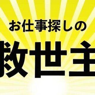 【京都市】ラクラク軽作業😊ワンルーム寮完備・寮費無料🏠30…
