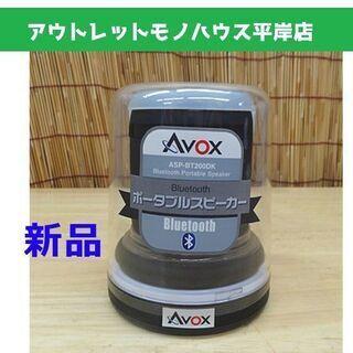 新品 Bluetoothスピーカー AVOX ポータブルスピーカ...