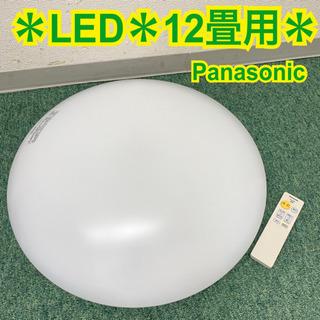 【ご来店限定】*パナソニック LEDシーリングライト 12…