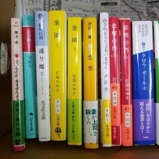 書籍 詰め合わせ - 葛飾区