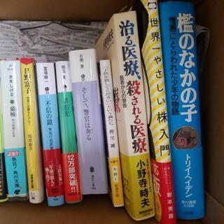 書籍 詰め合わせ − 東京都