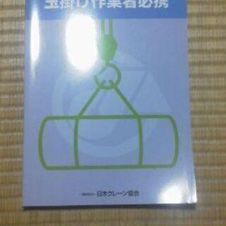 【無料】玉掛作業者 技能講習テキスト 一般社団法人 日本クレーン協会