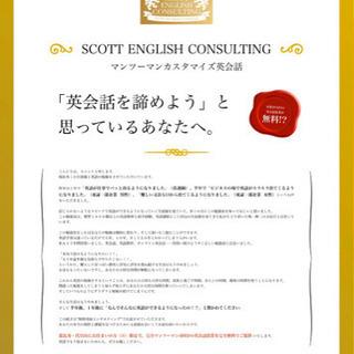 【代官山にある隠れ家的英会話教室】Scott English Consulting - 英語